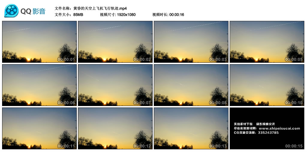 高清实拍视频丨黄昏的天空上飞机飞行轨迹 视频素材-第1张