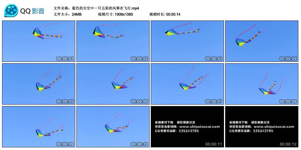 高清实拍视频丨蓝色的天空中一只五彩的风筝在飞行 视频素材-第1张