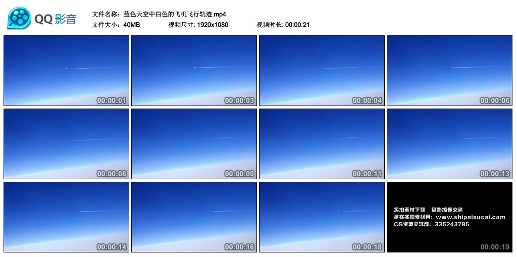 高清实拍视频丨蓝色天空中白色的飞机飞行轨迹 视频素材-第1张