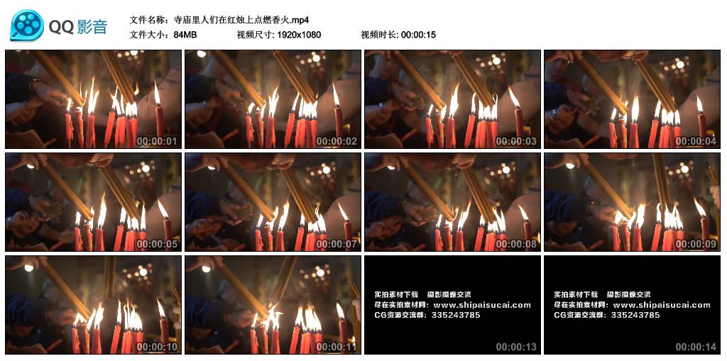 高清实拍视频丨寺庙里人们在红烛上点燃香火 视频素材-第1张