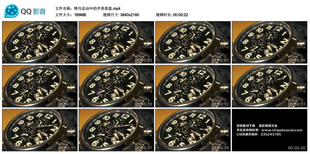 4K视频丨特写走动中的手表表盘 4K视频-第1张