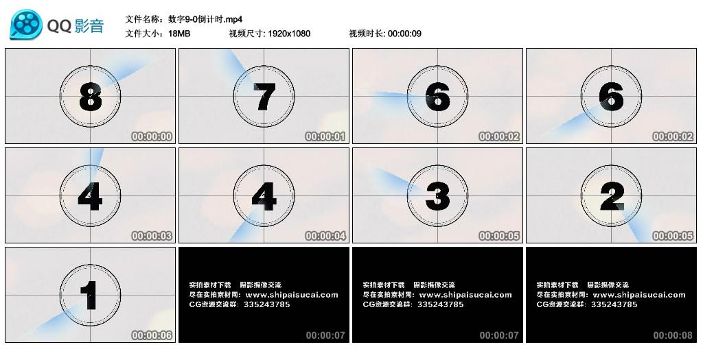 高清动态视频丨数字9-0倒计时 视频素材-第1张