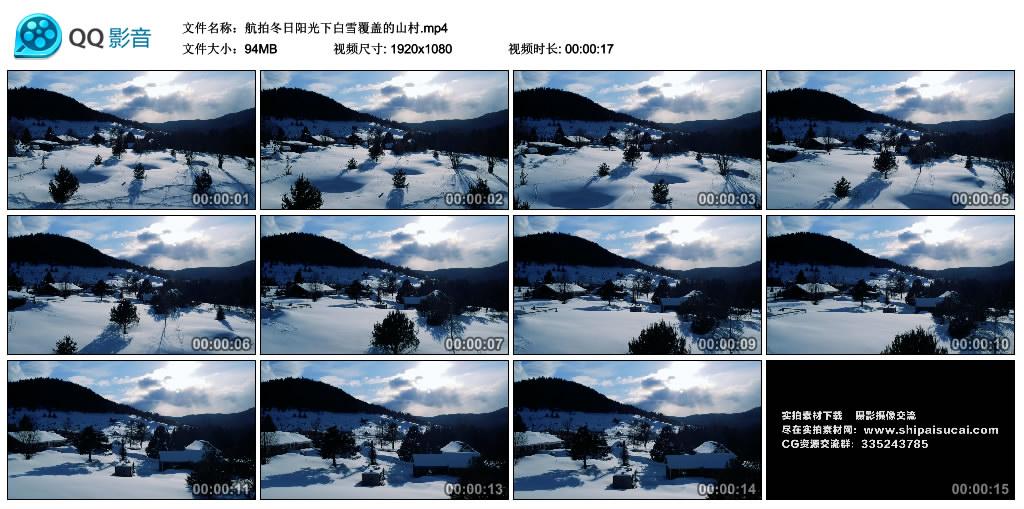 高清实拍视频丨航拍冬日阳光下白雪覆盖的山村 视频素材-第1张