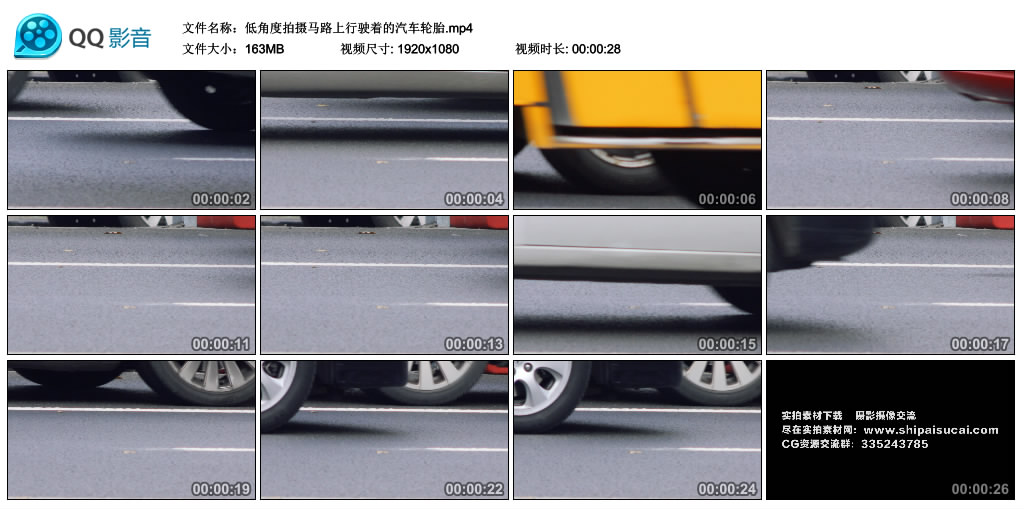 高清实拍视频丨低角度拍摄马路上行驶着的汽车轮胎 视频素材-第1张