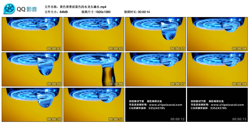 高清实拍视频丨黄色背景前蓝色的水龙头滴水特写 视频素材-第1张