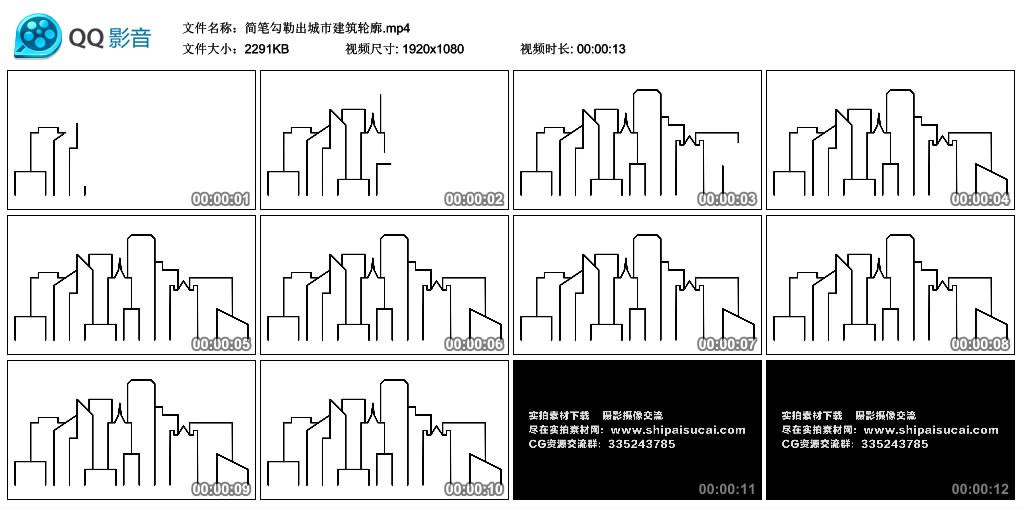 高清动态视频丨简笔勾勒出城市建筑轮廓 视频素材-第1张