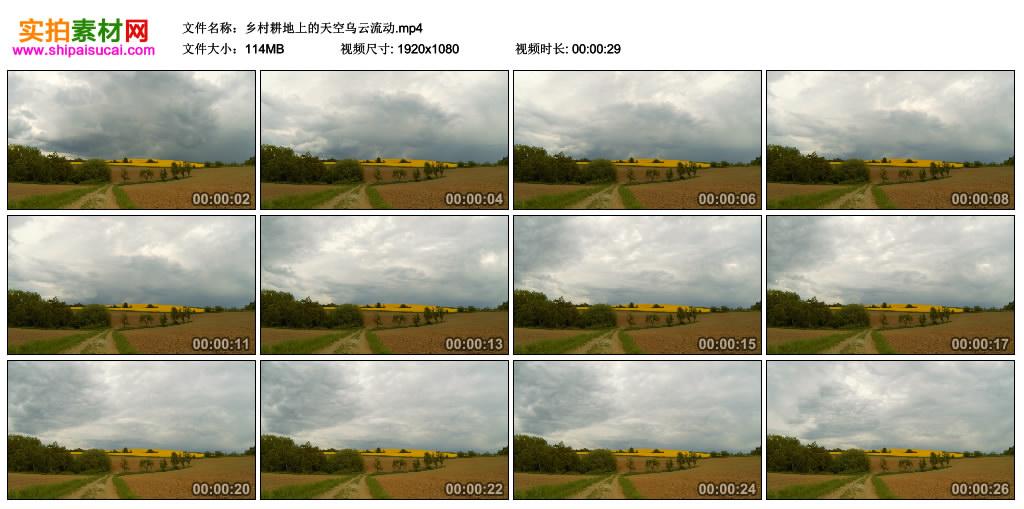 高清实拍视频丨乡村耕地上的天空乌云流动 视频素材-第1张