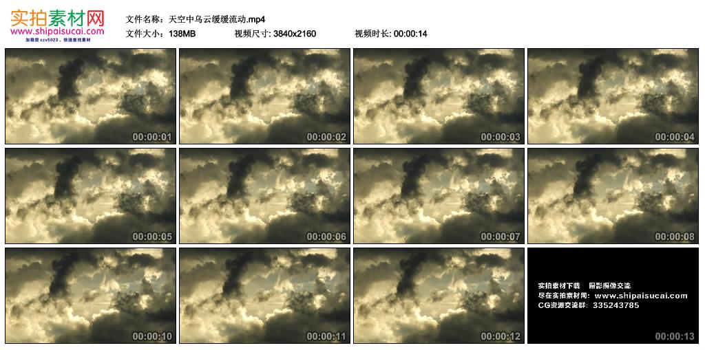 4K视频素材丨天空中乌云缓缓流动延时摄影 4K视频-第1张