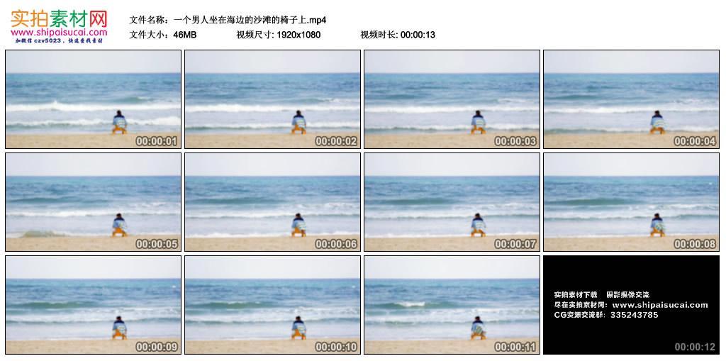 高清实拍视频丨一个男人坐在海边的沙滩的椅子上 视频素材-第1张