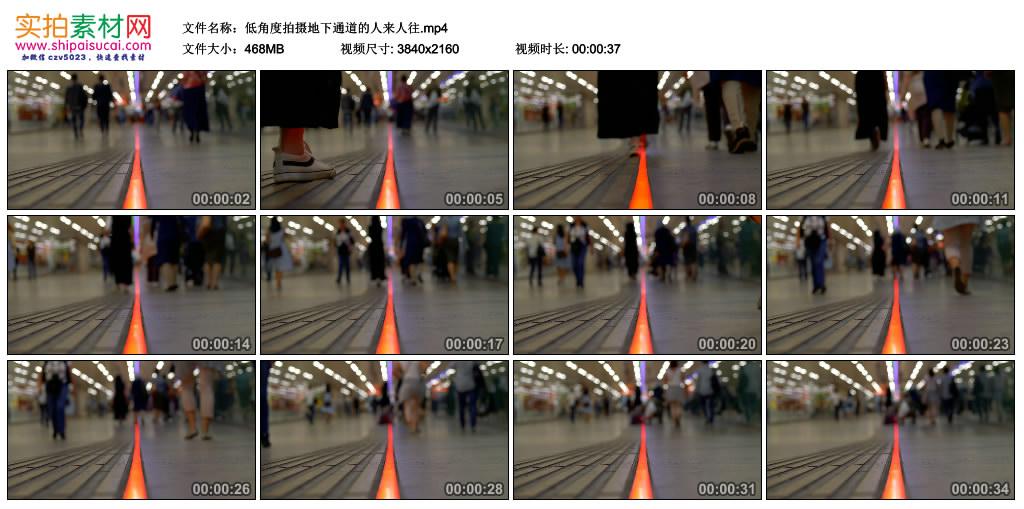 4K视频素材丨低角度拍摄地下通道的人来人往 4K视频-第1张