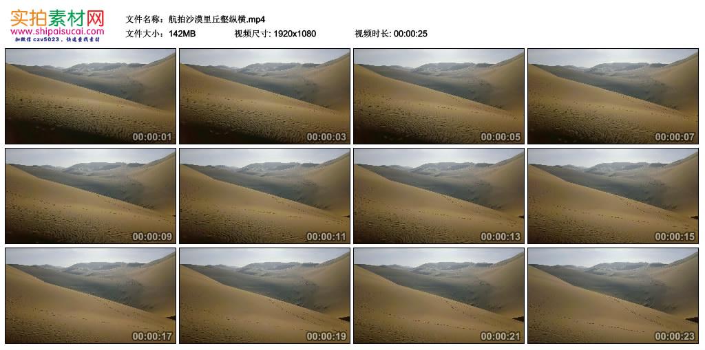 高清实拍视频丨航拍沙漠里丘壑纵横 视频素材-第1张