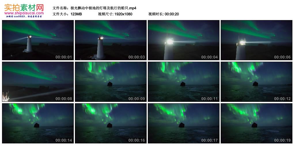 高清实拍视频丨极光飘动中极地的灯塔及航行的船只 视频素材-第1张
