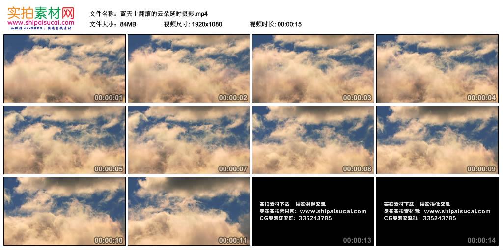 高清实拍视频丨蓝天上翻滚的云朵延时摄影 视频素材-第1张