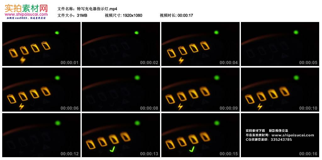 高清实拍视频丨特写充电器指示灯 视频素材-第1张
