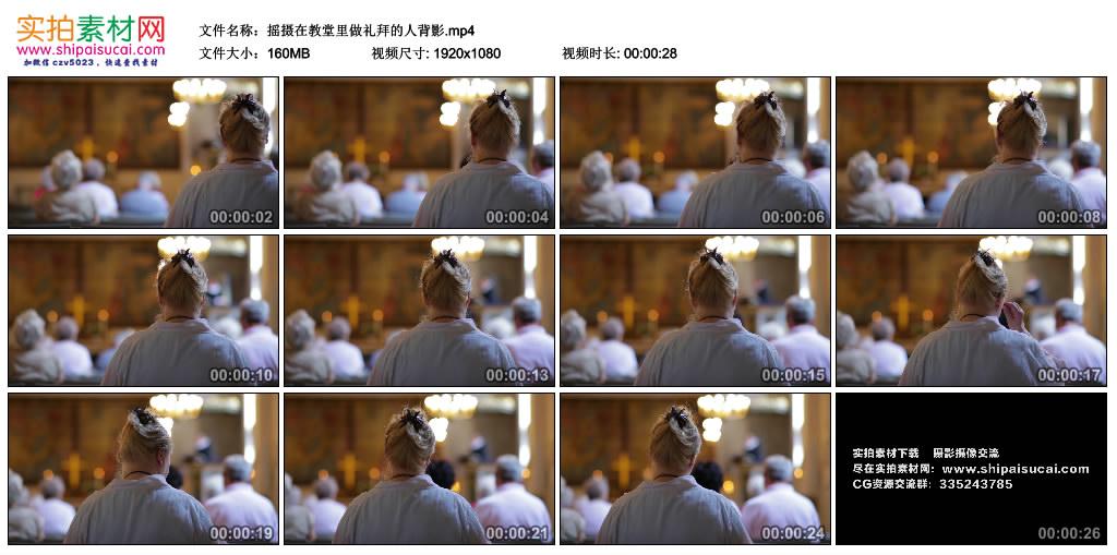 高清实拍视频丨摇摄在教堂里做礼拜的人背影 视频素材-第1张