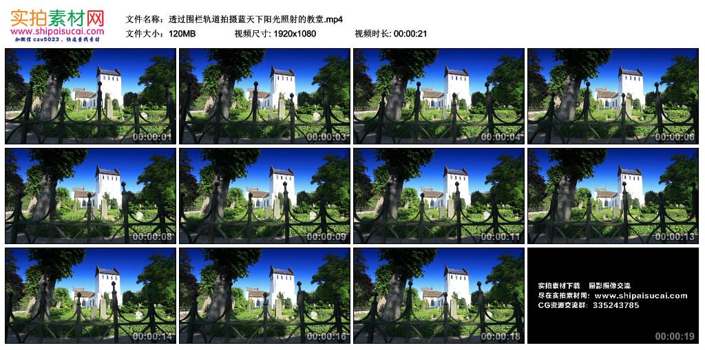 高清实拍视频丨透过围栏轨道拍摄蓝天下阳光照射的教堂 视频素材-第1张