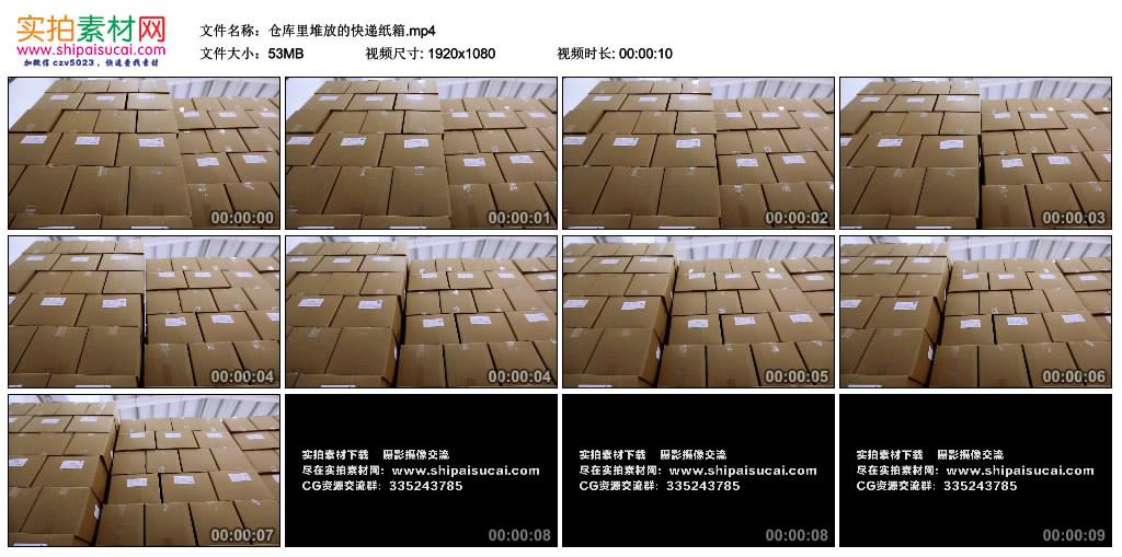 高清实拍视频丨仓库里堆放的快递纸箱 视频素材-第1张