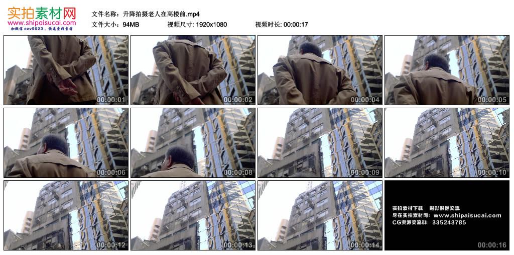 高清实拍视频素材丨升降拍摄老人在高楼前 视频素材-第1张