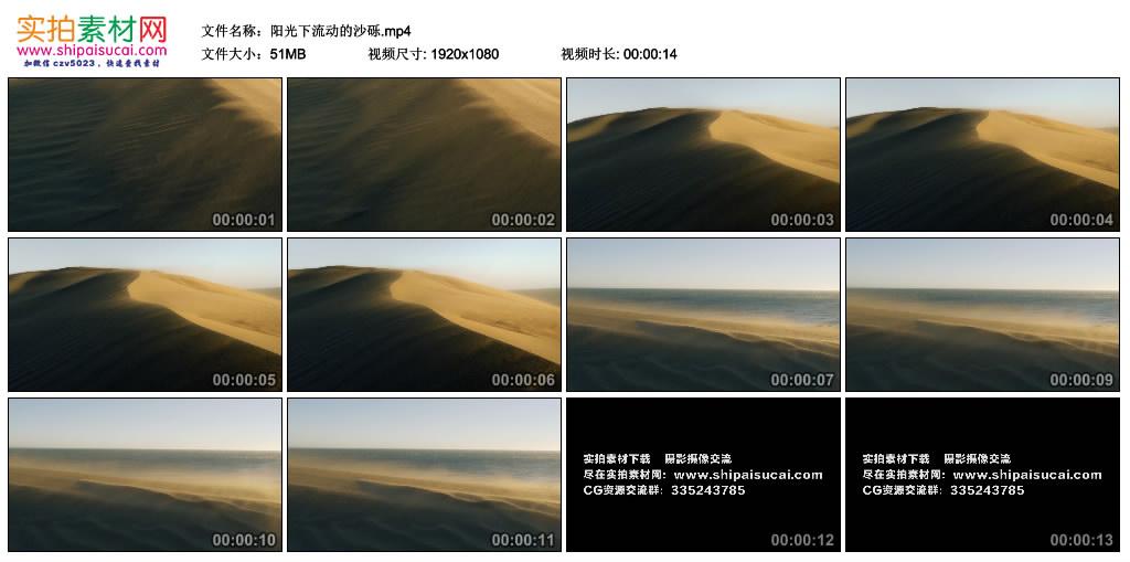 高清实拍视频素材丨阳光下流动飞舞的沙砾 视频素材-第1张