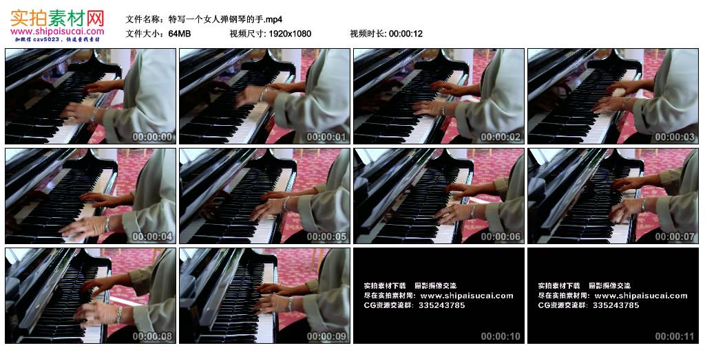 高清实拍视频丨特写一个女人弹钢琴的手 视频素材-第1张