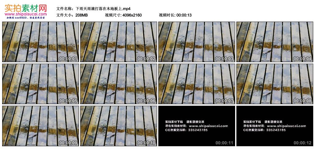 4K视频素材丨下雨天雨滴打落在木地板上 4K视频-第1张