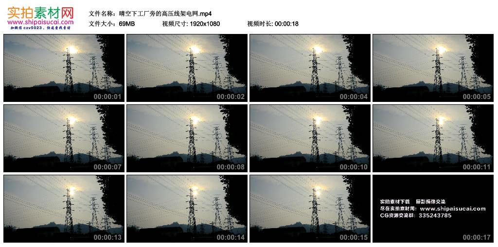 高清实拍视频丨晴空下工厂旁的高压线架电网 视频素材-第1张