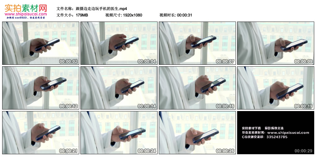 高清实拍视频丨跟摄边走边玩手机的医生 视频素材-第1张