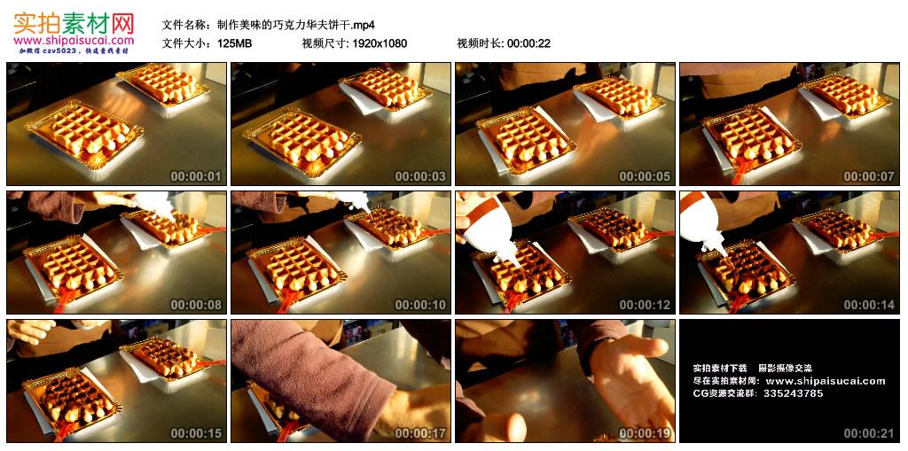 高清实拍视频丨制作美味的巧克力华夫饼干 视频素材-第1张