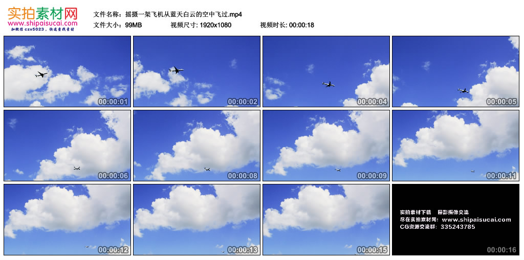 高清实拍视频丨摇摄一架飞机从蓝天白云的空中飞过 视频素材-第1张