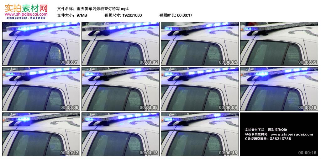 高清实拍视频丨雨天警车闪烁着警灯特写 视频素材-第1张