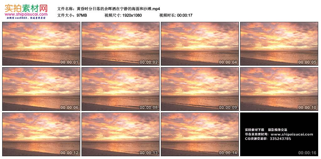 高清实拍视频丨黄昏时分日落的余晖洒在宁静的海面和沙滩 视频素材-第1张