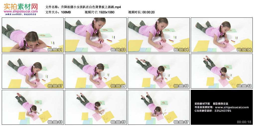 高清实拍视频丨升降拍摄小女孩趴在白色背景板上画画 视频素材-第1张