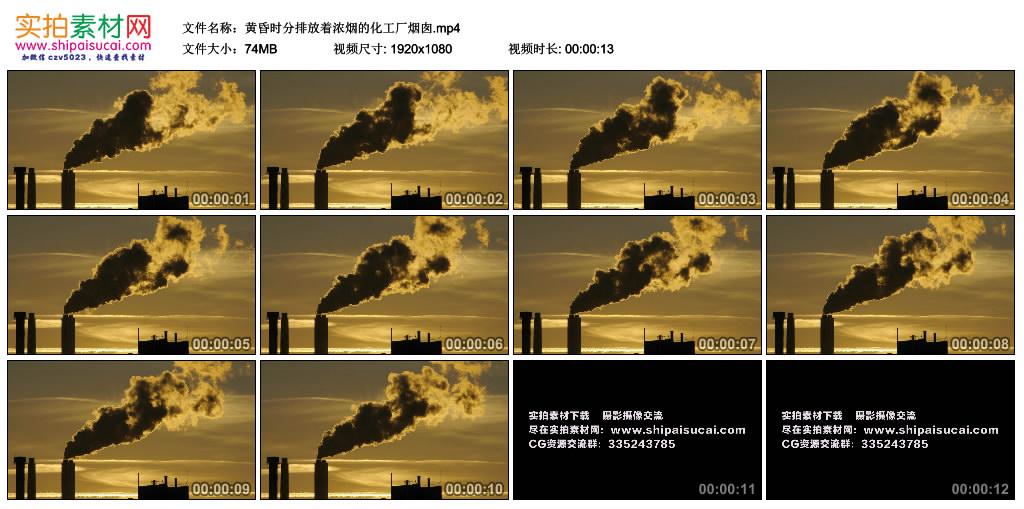 高清实拍视频丨黄昏时分排放着浓烟的化工厂烟囱 视频素材-第1张