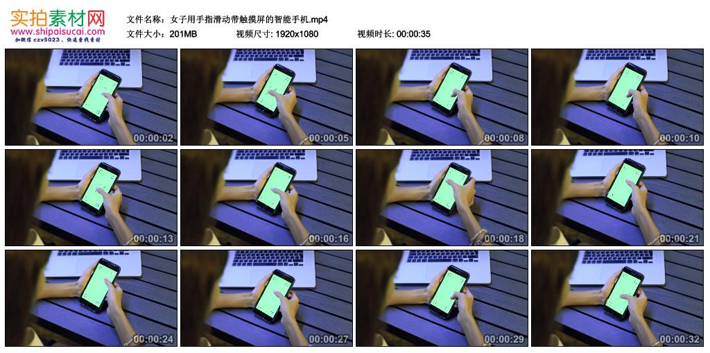 高清实拍视频丨女子用手指滑动带触摸屏的智能手机 视频素材-第1张