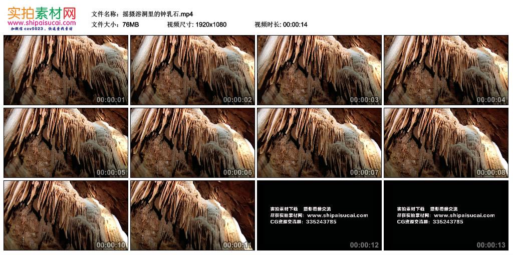 高清实拍视频丨摇摄溶洞里的钟乳石 喀斯特地貌 视频素材-第1张