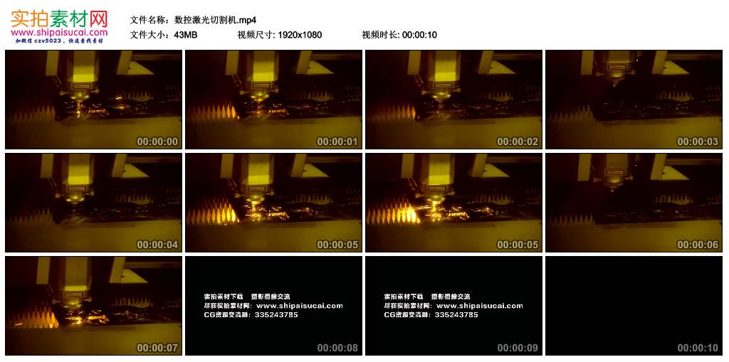 高清实拍视频丨数控激光切割机 视频素材-第1张