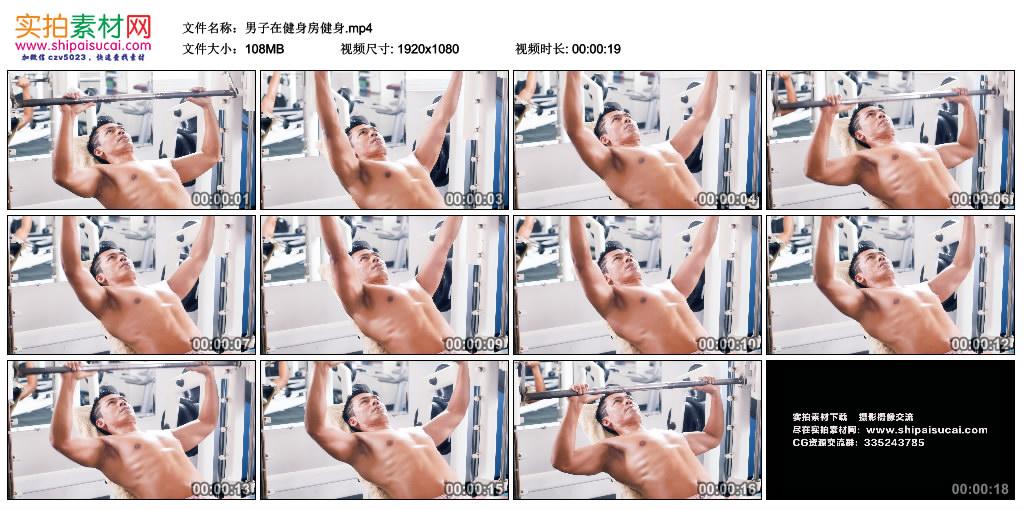高清实拍视频丨男子在健身房健身 视频素材-第1张