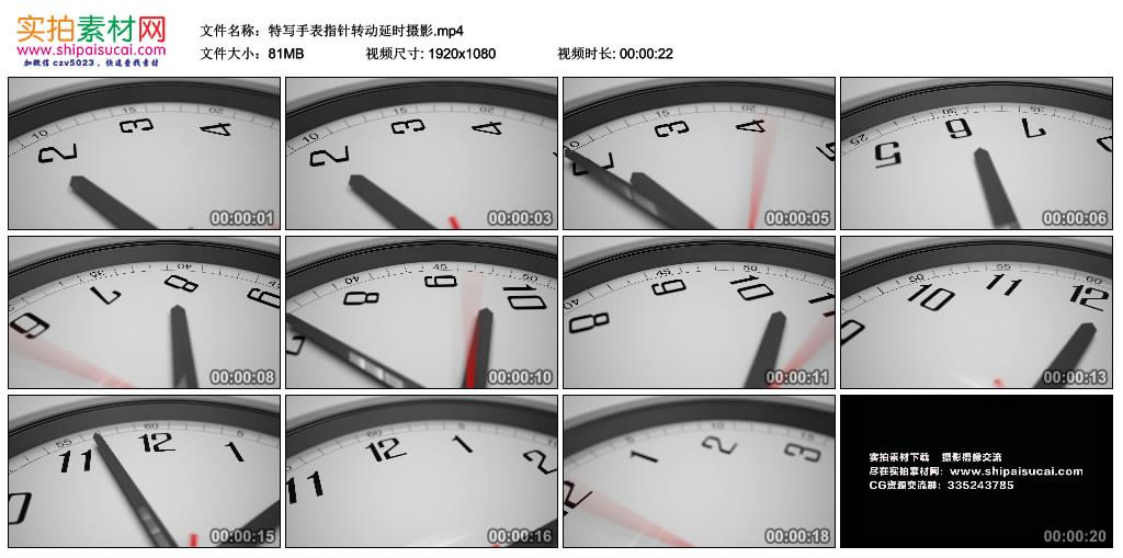 高清实拍视频丨特写手表指针转动延时摄影 视频素材-第1张