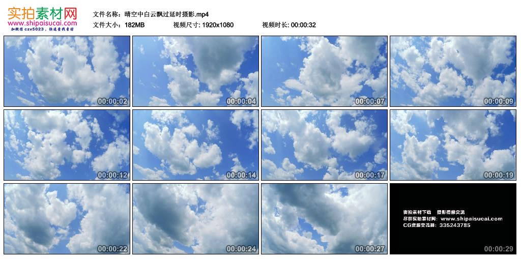 高清实拍视频丨晴空中白云飘过延时摄影 视频素材-第1张