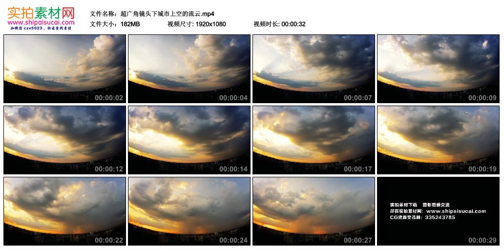 高清实拍视频丨超广角镜头下城市上空的流云 视频素材-第1张