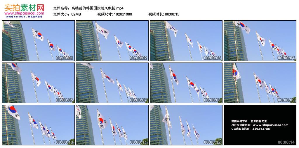 高清实拍视频丨高楼前的韩国国旗随风飘扬 视频素材-第1张