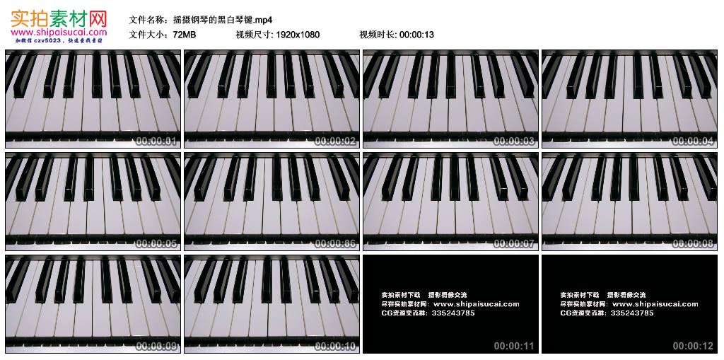 摇摄钢琴的黑白琴键.音乐,艺术,乐器.