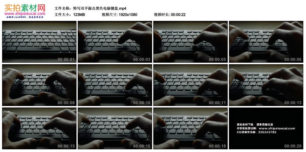高清实拍视频丨特写双手敲击黑色电脑键盘 视频素材-第1张
