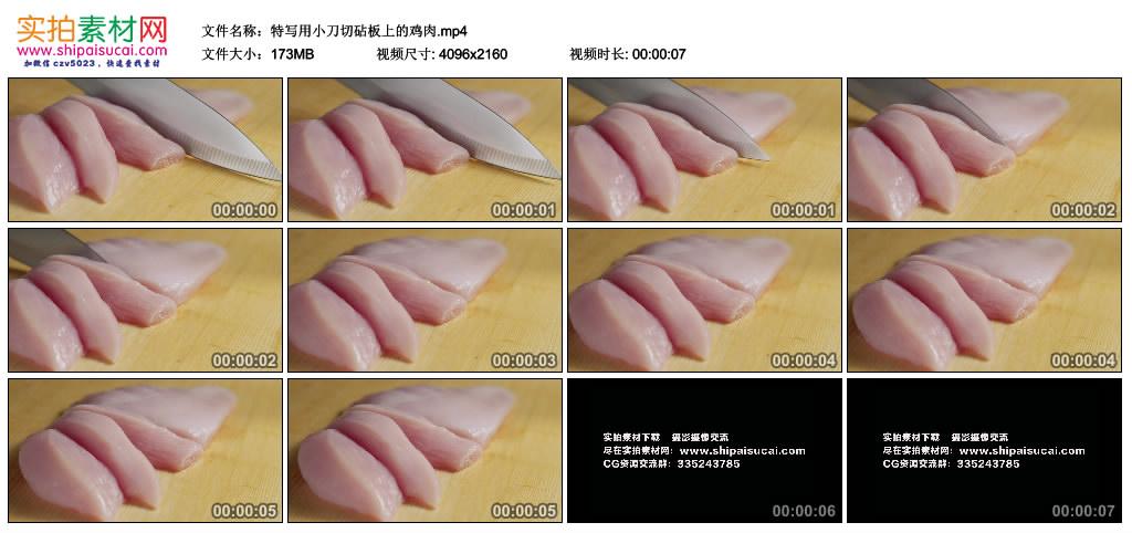 4K视频素材丨特写用小刀切砧板上的鸡肉 4K视频-第1张