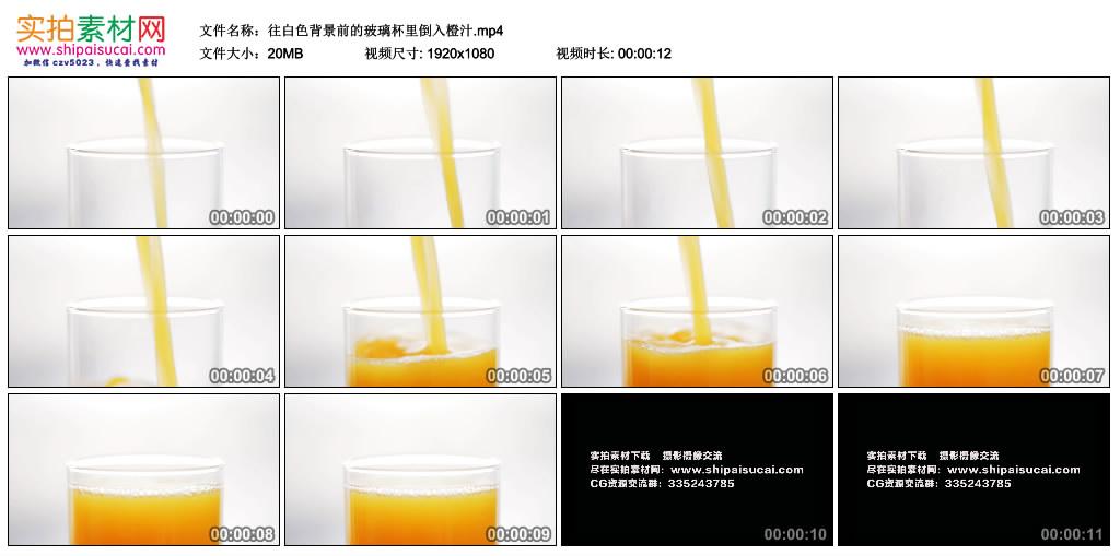 高清实拍视频丨往白色背景前的玻璃杯里倒入橙汁 视频素材-第1张