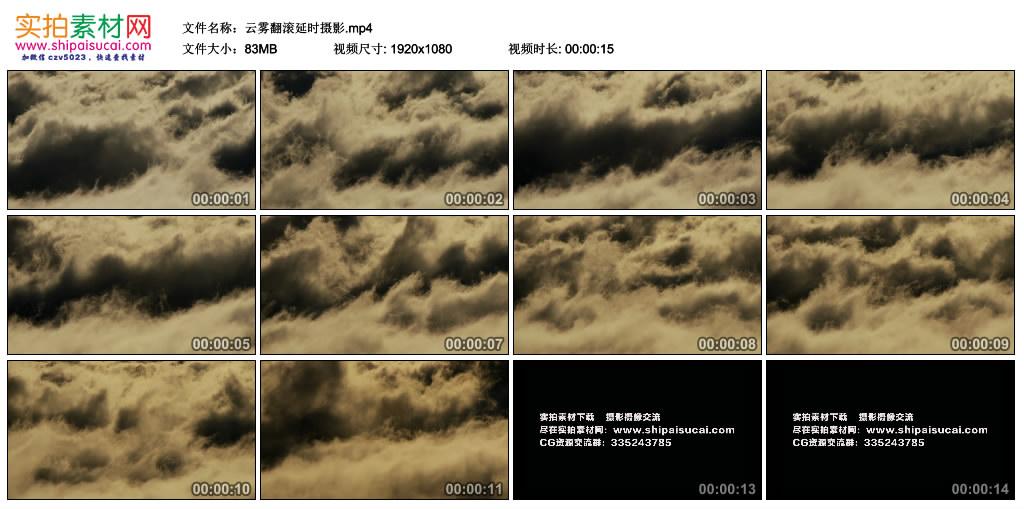 高清实拍视频丨云雾翻滚延时摄影 视频素材-第1张