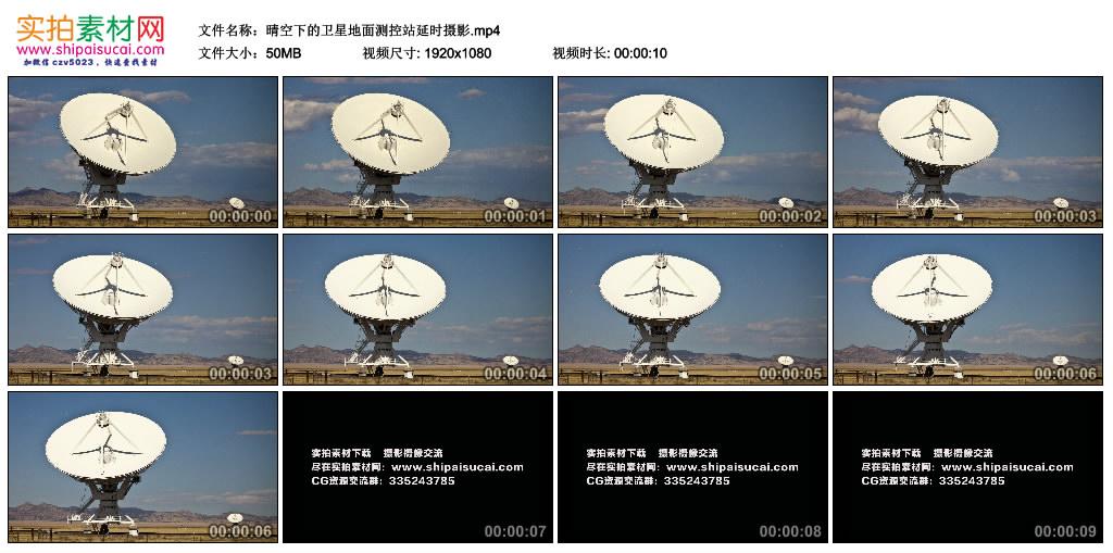 高清实拍视频丨晴空下的卫星地面测控站延时摄影 视频素材-第1张