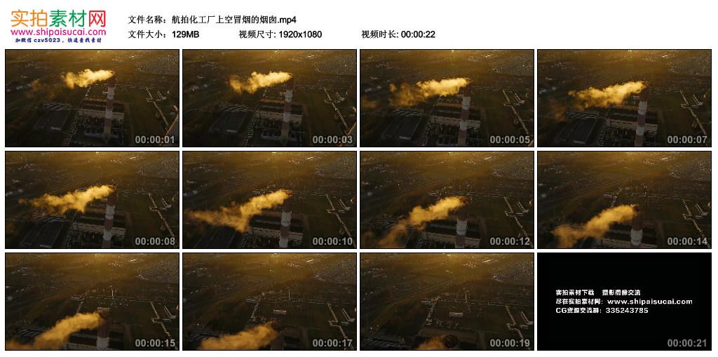 高清实拍视频丨航拍化工厂上空冒烟的烟囱 视频素材-第1张