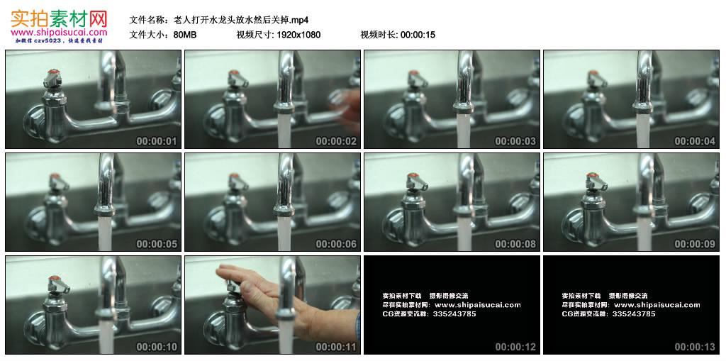 高清实拍视频丨老人打开水龙头放水然后关掉 视频素材-第1张
