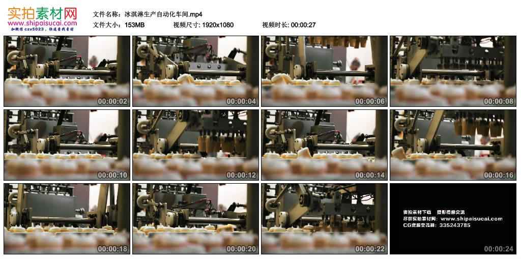 高清实拍视频丨冰淇淋生产自动化车间 视频素材-第1张